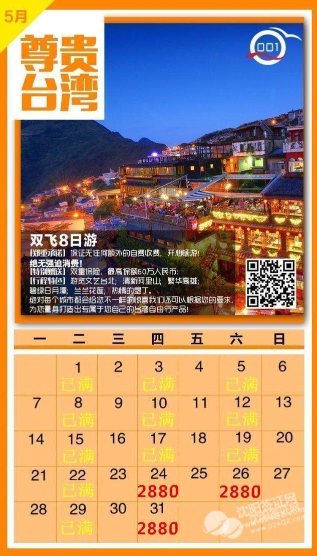 五月份台湾旅游2880起